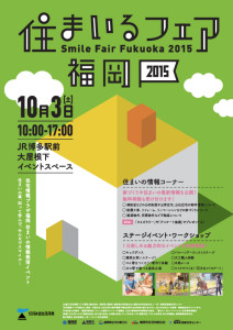 event2015-1